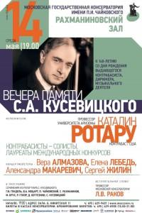 концерт памяти Кусевицкого