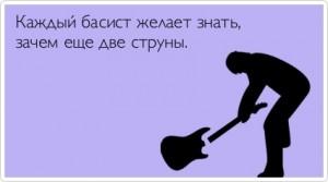 басист в группе